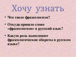 Что такое фразеологизм? Откуда пришло слово «фразеологизм» в русский язык? Ка
