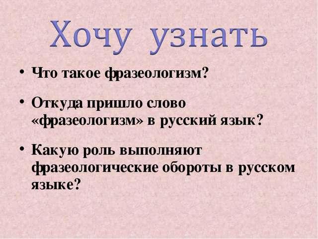 Что такое фразеологизм? Откуда пришло слово «фразеологизм» в русский язык? Ка...