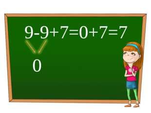 9-9+7=0+7=7 0 Обработка и подсчет результатов реализованы с помощью макросов.