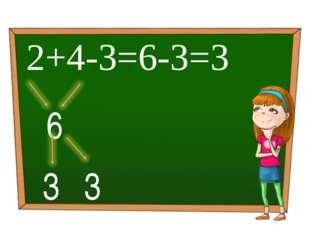2+4-3=6-3=3 3 6 3 Обработка и подсчет результатов реализованы с помощью макро
