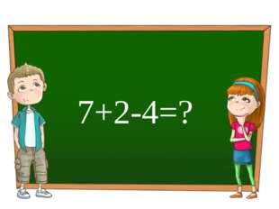 7+2-4=? Обработка и подсчет результатов реализованы с помощью макросов. Чтобы