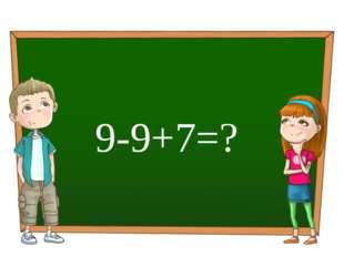 9-9+7=? Обработка и подсчет результатов реализованы с помощью макросов. Чтобы