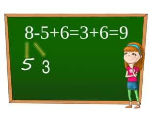 8-5+6=3+6=9 3 Обработка и подсчет результатов реализованы с помощью макросов.