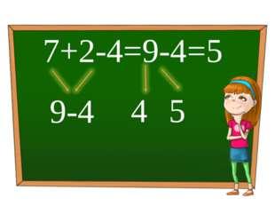 7+2-4=9-4=5 5 9-4 4 Обработка и подсчет результатов реализованы с помощью мак