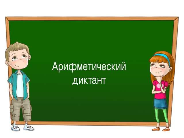 Арифметический диктант Обработка и подсчет результатов реализованы с помощью...