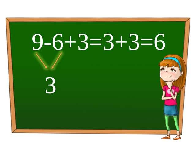 9-6+3=3+3=6 3 Обработка и подсчет результатов реализованы с помощью макросов....