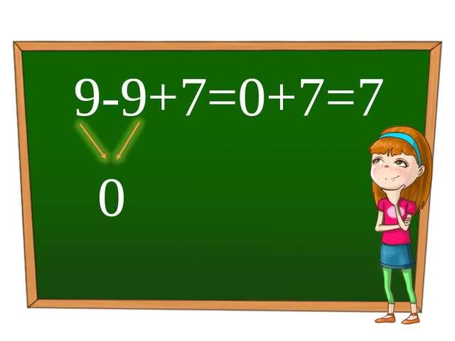 9-9+7=0+7=7 0 Обработка и подсчет результатов реализованы с помощью макросов....