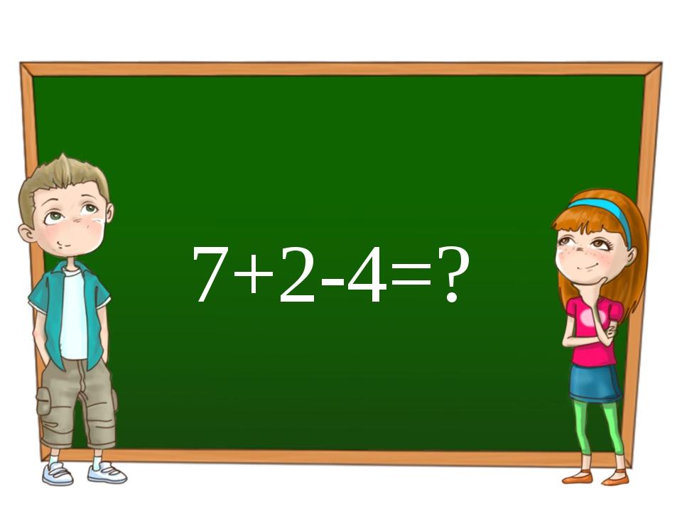 7+2-4=? Обработка и подсчет результатов реализованы с помощью макросов. Чтобы...