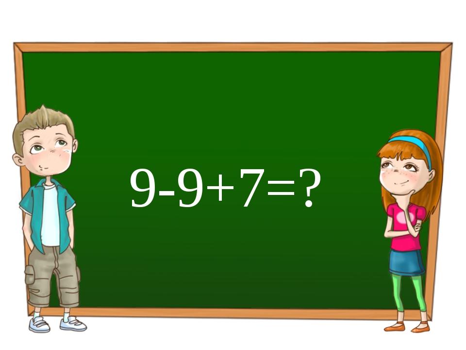 9-9+7=? Обработка и подсчет результатов реализованы с помощью макросов. Чтобы...