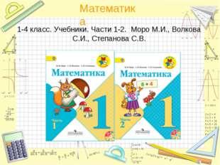 1-4 класс. Учебники. Части 1-2. Моро М.И., Волкова С.И., Степанова С.В. Матем