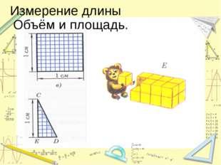 Измерение длины Объём и площадь.
