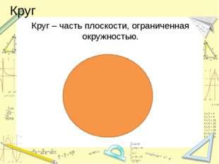 Круг Круг – часть плоскости, ограниченная окружностью.