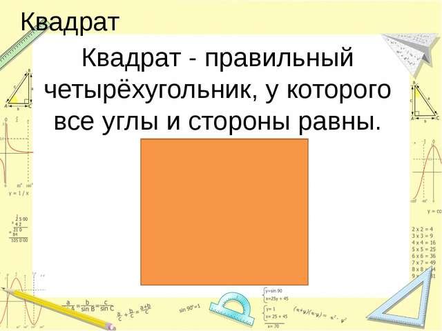Квадрат Квадрат - правильный четырёхугольник, у которого все углы и стороны р...