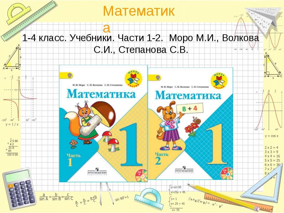 1-4 класс. Учебники. Части 1-2. Моро М.И., Волкова С.И., Степанова С.В. Матем...