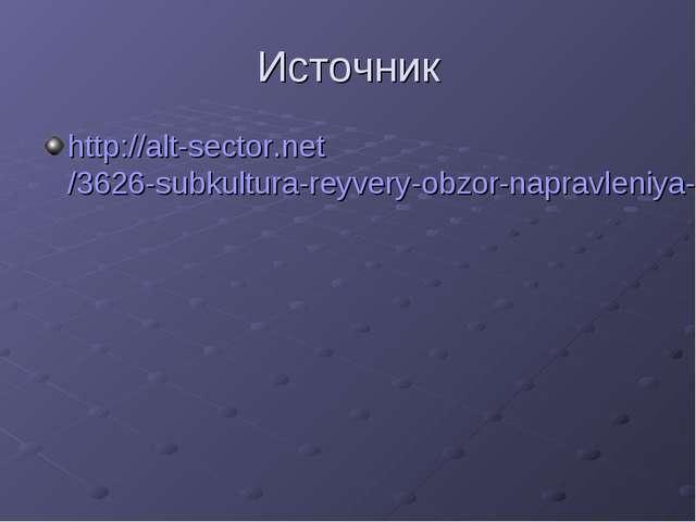 Источник http://alt-sector.net/3626-subkultura-reyvery-obzor-napravleniya-dvi...