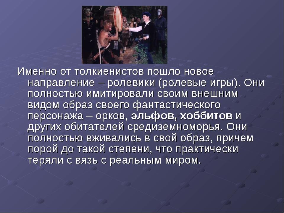 Именно от толкиенистов пошло новое направление – ролевики (ролевые игры). Он...