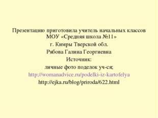 Презентацию приготовила учитель начальных классов МОУ «Средняя школа №11» г.