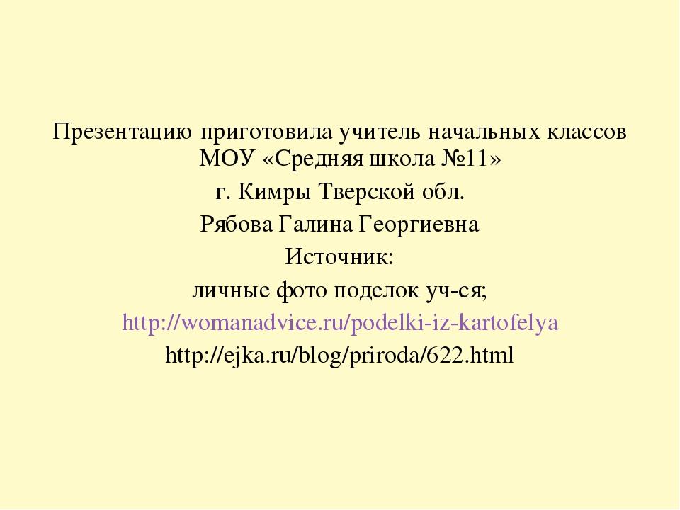 Презентацию приготовила учитель начальных классов МОУ «Средняя школа №11» г....