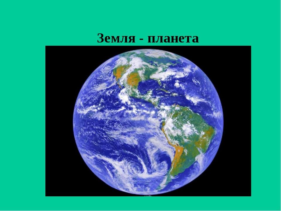Земля - планета