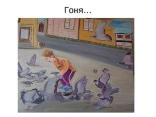 Гоня…