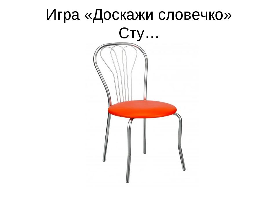 Игра «Доскажи словечко» Сту…