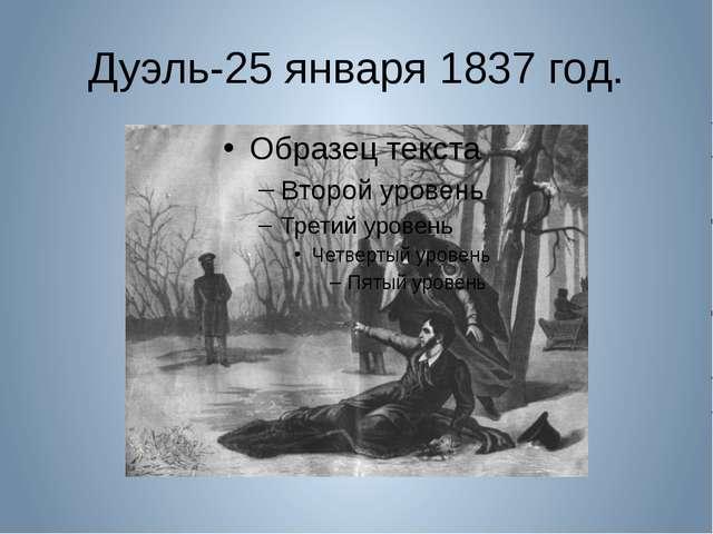 Дуэль-25 января 1837 год.