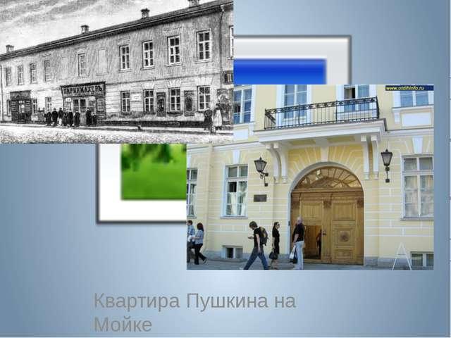 Квартира Пушкина на Мойке