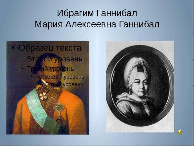 Ибрагим Ганнибал Мария Алексеевна Ганнибал