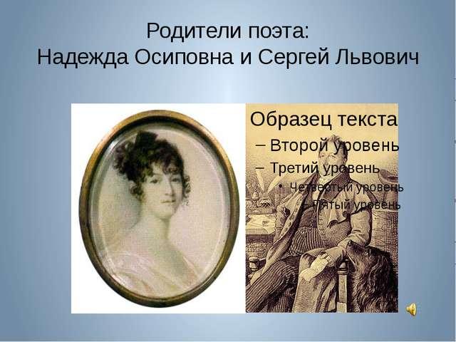 Родители поэта: Надежда Осиповна и Сергей Львович