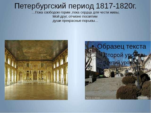 Петербургский период 1817-1820г. …Пока свободою горим ,пока сердца для чести...