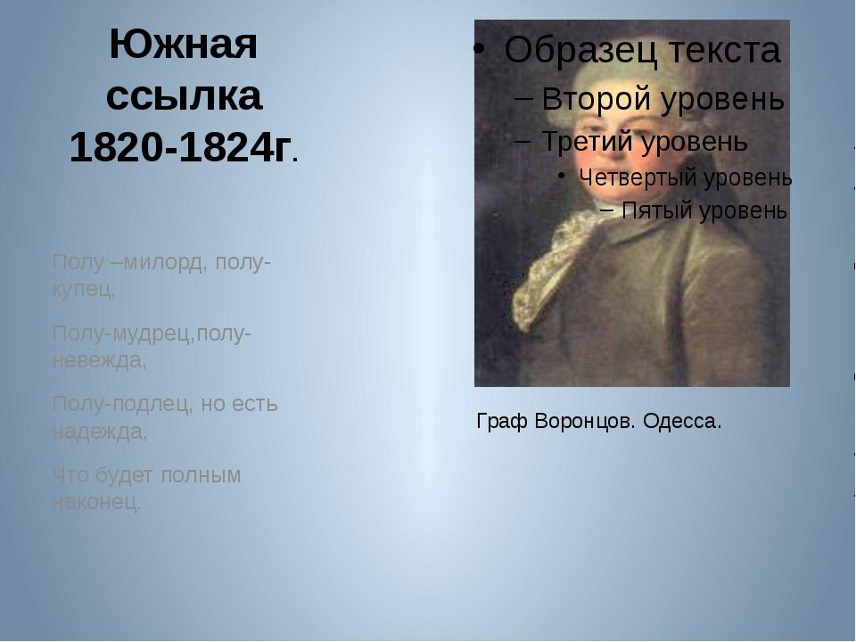 Южная ссылка 1820-1824г. Полу –милорд, полу-купец, Полу-мудрец,полу-невежда,...