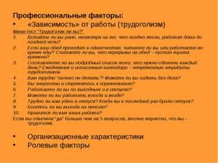 """Профессиональные факторы: «Зависимость» от работы (трудоголизм) Мини-тест """"Тр"""