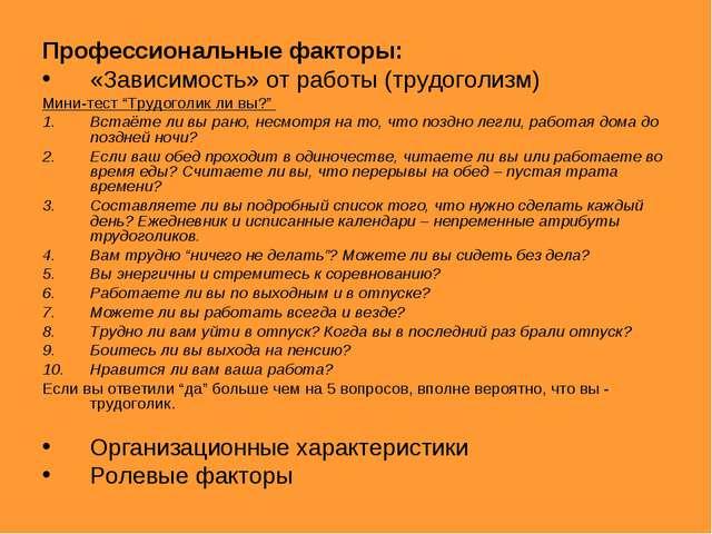 """Профессиональные факторы: «Зависимость» от работы (трудоголизм) Мини-тест """"Тр..."""