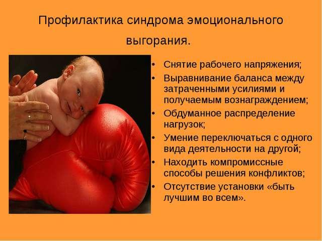 Профилактика синдрома эмоционального выгорания. Снятие рабочего напряжения; В...