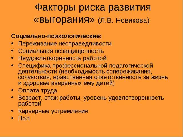 Факторы риска развития «выгорания» (Л.В. Новикова) Социально-психологические...