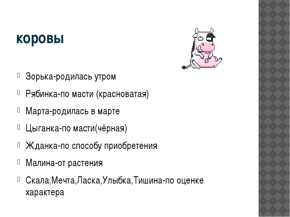 коровы Зорька-родилась утром Рябинка-по масти (красноватая) Марта-родилась в...