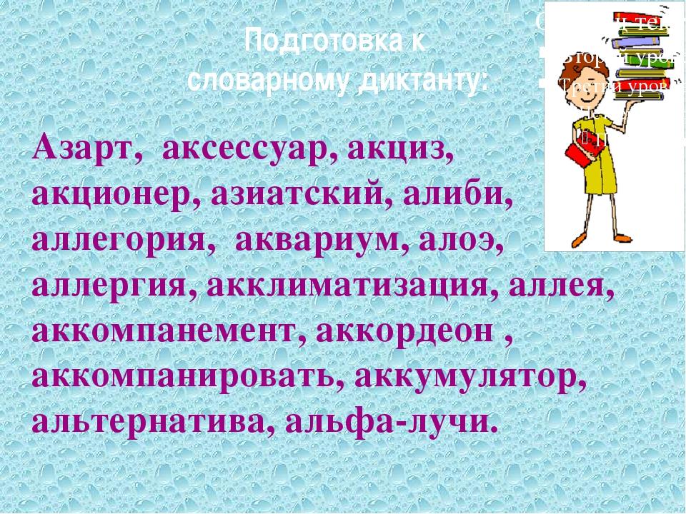 Подготовка к словарному диктанту: Азарт, аксессуар, акциз, акционер, азиатски...