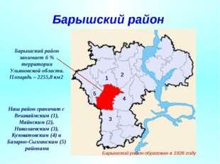 Барышский район Барышский район занимает 6 % территории Ульяновской области.