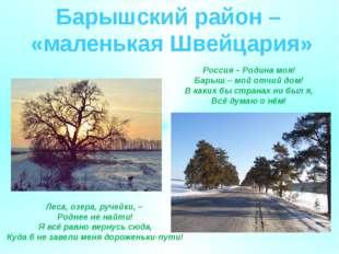 Барышский район – «маленькая Швейцария» Россия – Родина моя! Барыш – мой отчи