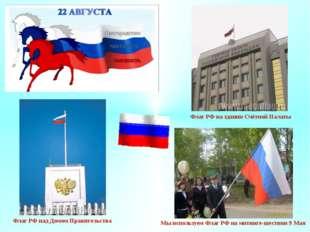 Флаг РФ на здании Счётной Палаты Флаг РФ над Домом Правительства Мы используе