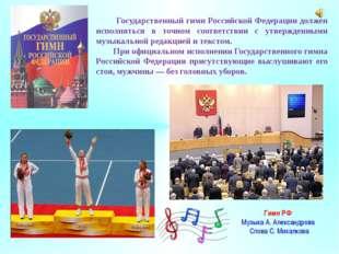 Государственный гимн Российской Федерации должен исполняться в точном соотве