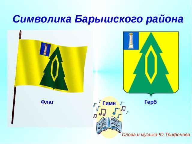 Символика Барышского района Герб Флаг Гимн Слова и музыка Ю.Трифонова