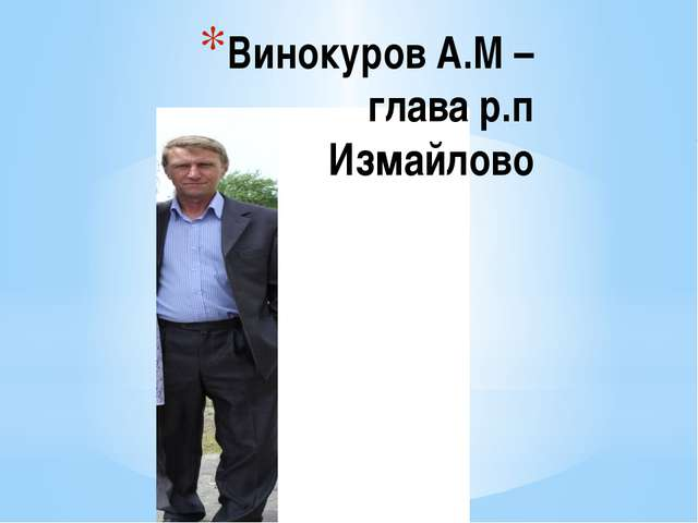 Винокуров А.М –глава р.п Измайлово