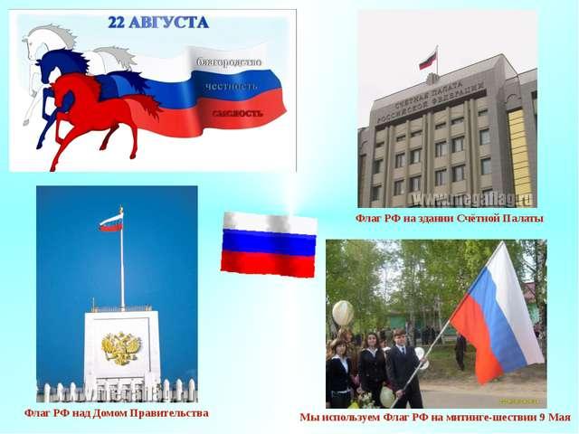 Флаг РФ на здании Счётной Палаты Флаг РФ над Домом Правительства Мы используе...