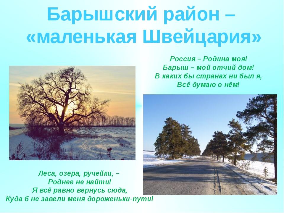 Барышский район – «маленькая Швейцария» Россия – Родина моя! Барыш – мой отчи...