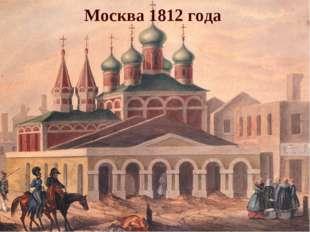 Москва 1812 года