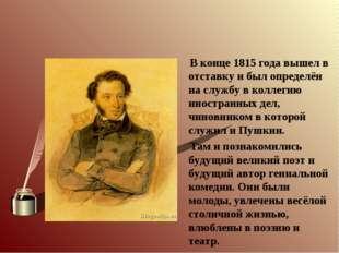 В конце 1815 года вышел в отставку и был определён на службу в коллегию инос