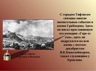 Город Тифлис. С рисунка В.Мошкова С городом Тифлисом связаны многие значитель