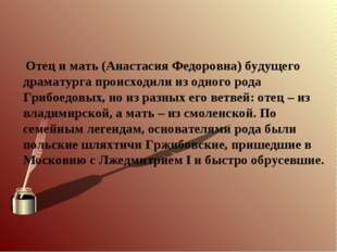 Отец и мать (Анастасия Федоровна) будущего драматурга происходили из одного