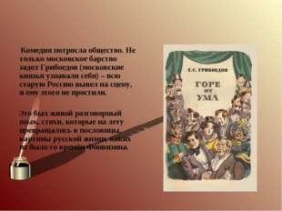 Комедия потрясла общество. Не только московское барство задел Грибоедов (мос